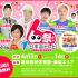 日本海テレビ開局60周年感謝祭「60祭」開催!鳥取県民体育館・周辺エリアに人気芸人たちがやってくる -鳥取市