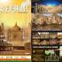 砂の美術館2019のテーマが決定!第12期「砂で世界旅行・南アジア編」4月13日(土)より開催